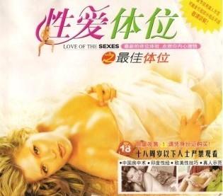 欧美性爱综合版_印度性经,欧美性技巧大汇总   《性爱宝典系列》之姿势篇: 【性爱最佳
